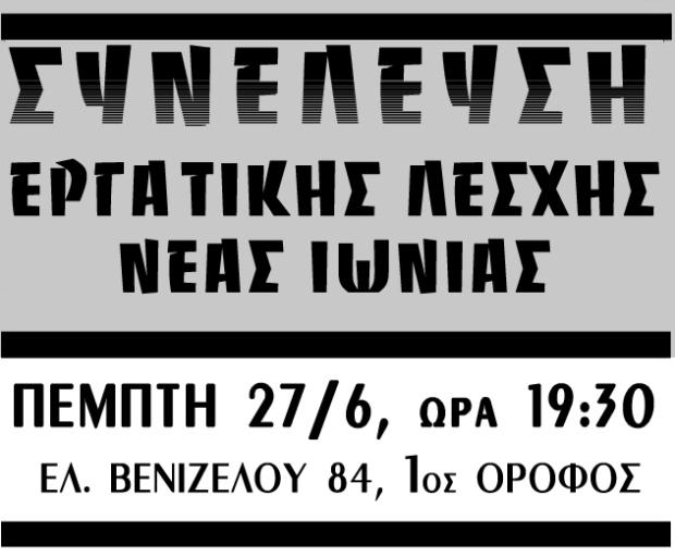 syneleusi_lesxis27_6