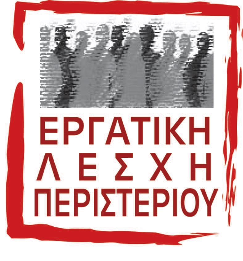 www.ergatikilesxiperisteriou.blogspot.gr/
