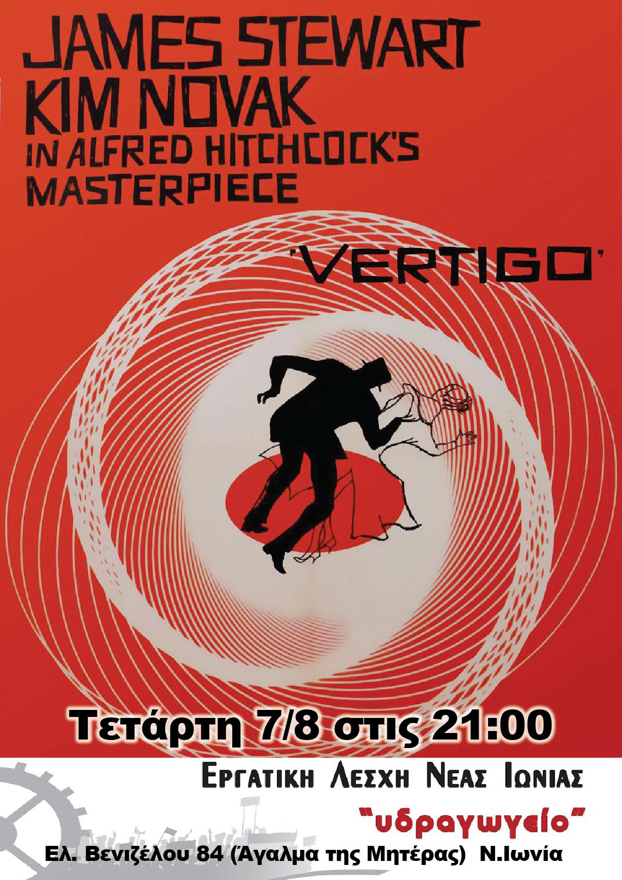 Συνεχίζουμε τις προβολές μας για όσους είναι ακόμη Αθήνα! Αυτή την Τετάρτη προβολή της ταινίας VERTIGO, Τετάρτη 7 Αυγούστου!