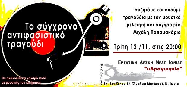 12-11-13-antifa-music