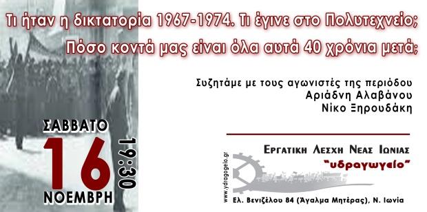 40-xronia-polytexneio-prosklisi