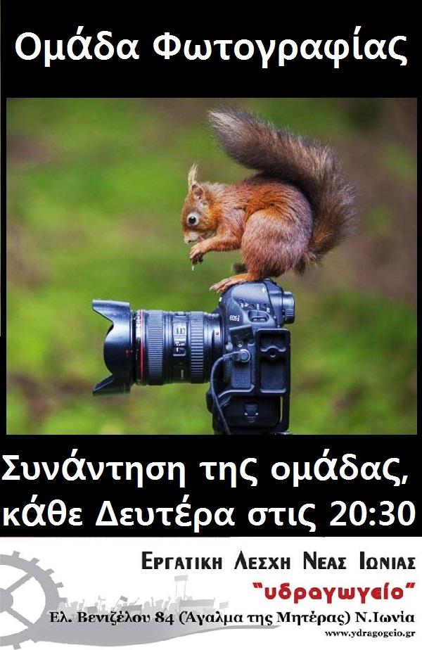 εγαστήρι φωτογραφίας, κάθε Δευτέρα στις 20:30