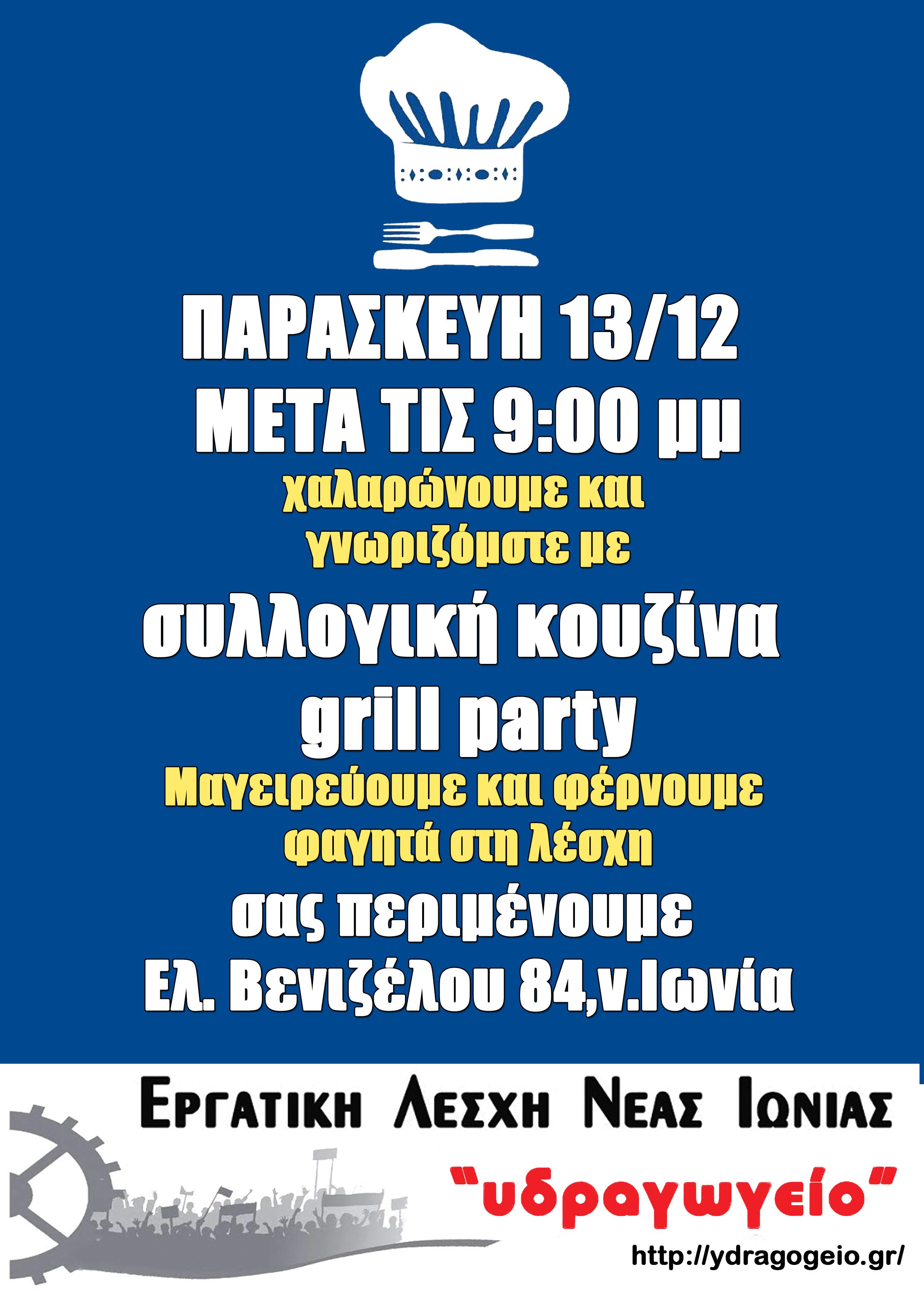 GRILL PARTY-ΣΥΛΛΟΓΙΚΟ ΦΑΓΟΠΟΤΙ!