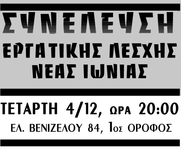 syneleusi_lesxis4_12